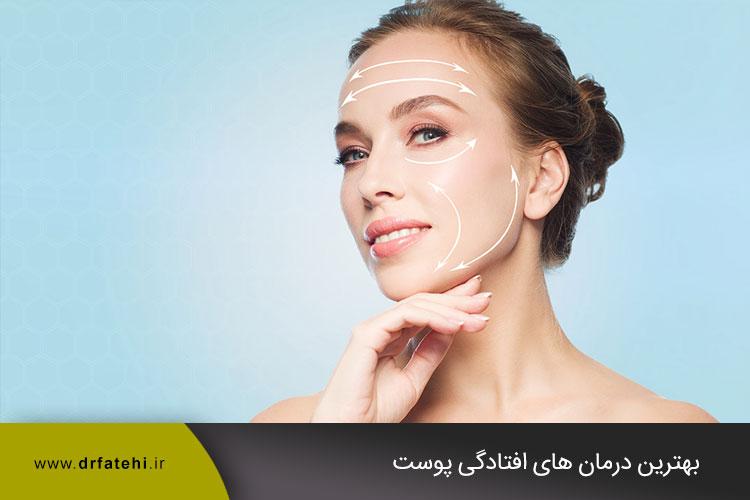 درمان های افتادگی پوست
