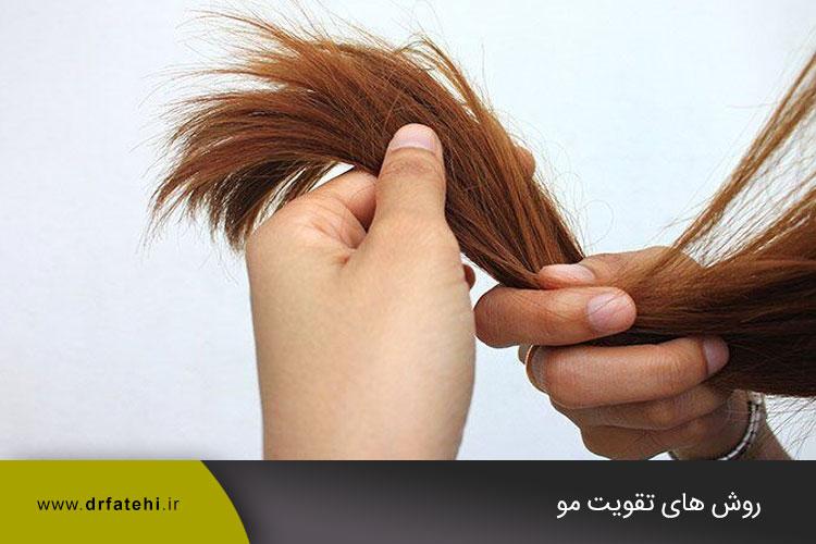 تقویت مو با پی آر پی و مزورتراپی