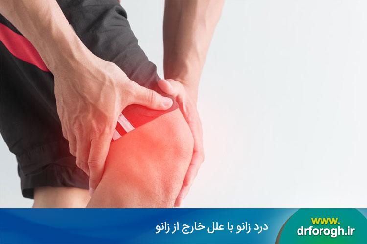 درد زانو با علل خارج از زانو