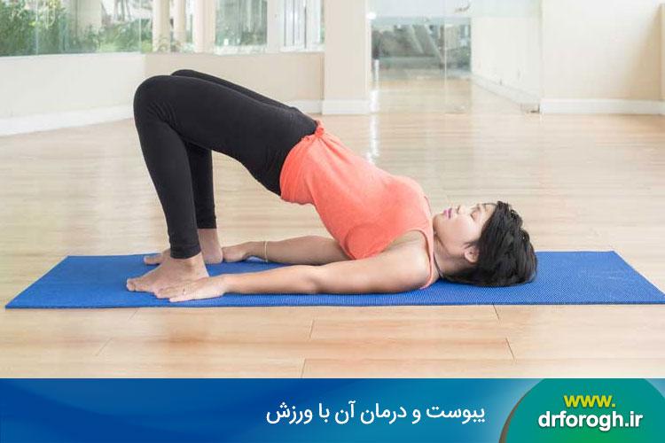 یبوست و درمان آن با ورزش