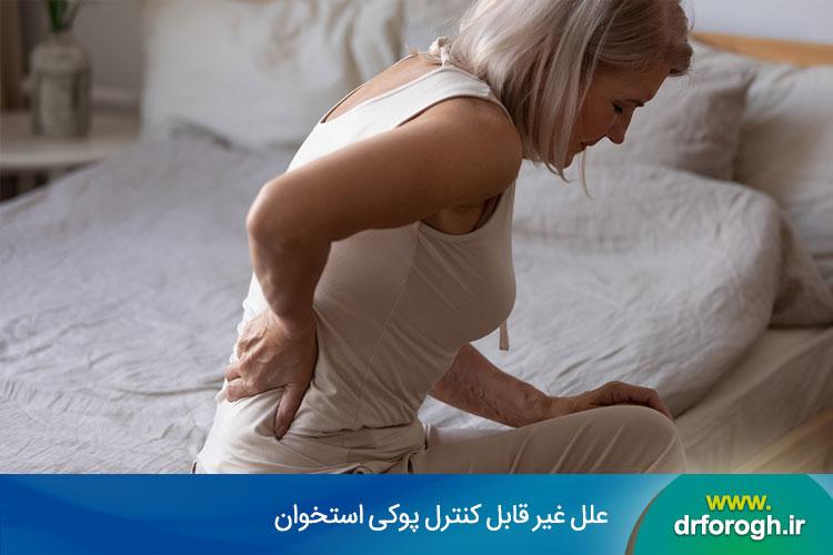 کنترل پوکی استخوان