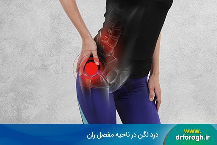 درد لگن و مفصل ران