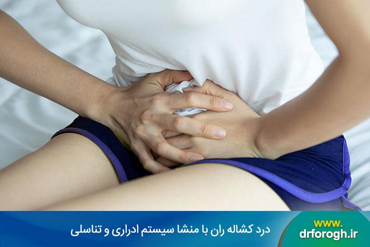 علل درد کشاله ران
