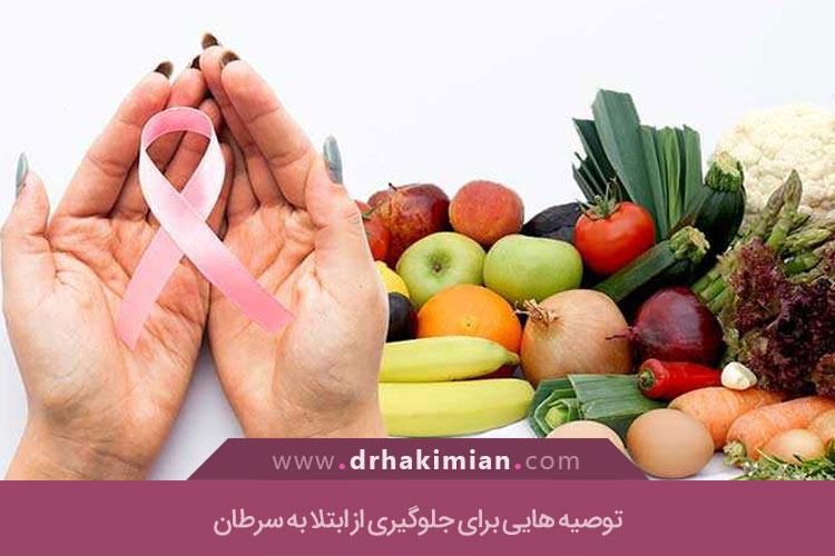 پیشگیری از سرطان با راهکارهای کلیدی