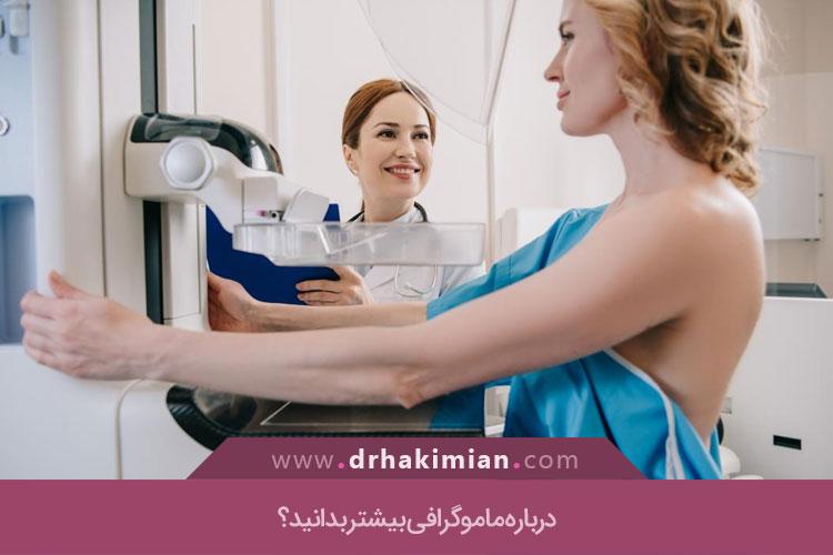 ماموگرافی چیست و چه کاربرد هایی دارد؟