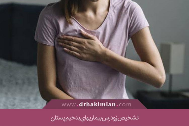 تشخیص زودرس بیماریهای بدخیم پستان