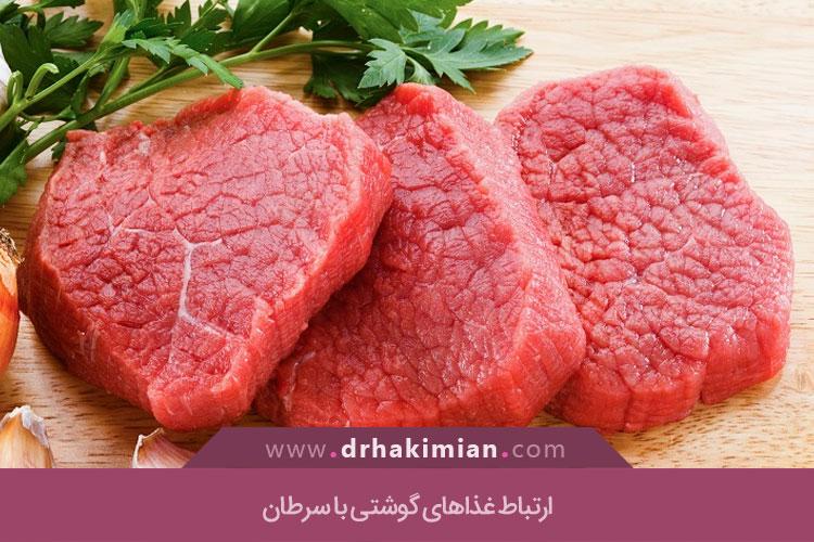 غذاهای گوشتی و سرطان