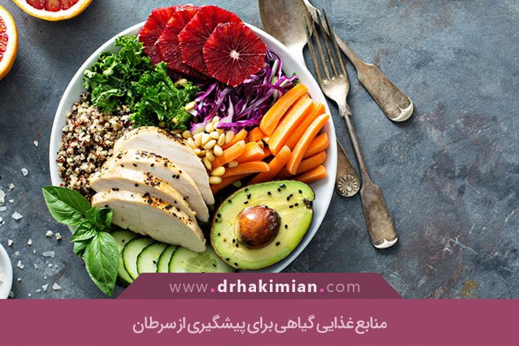 پیشگیری از سرطان با مصرف سبزیجات