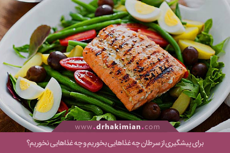 توصیه های غذایی برای پیشگیری از سرطان