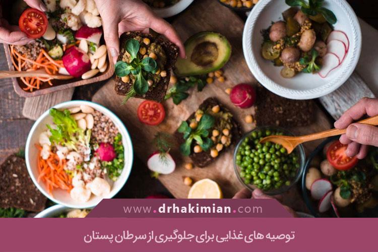 تغذیه و پیشگیری از سرطان پستان   مواد غذایی ضد سرطان سینه