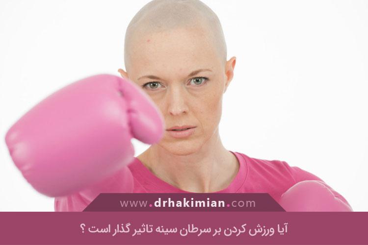 تأثیر ورزش در پیشگیری و بهبود سرطان پستان