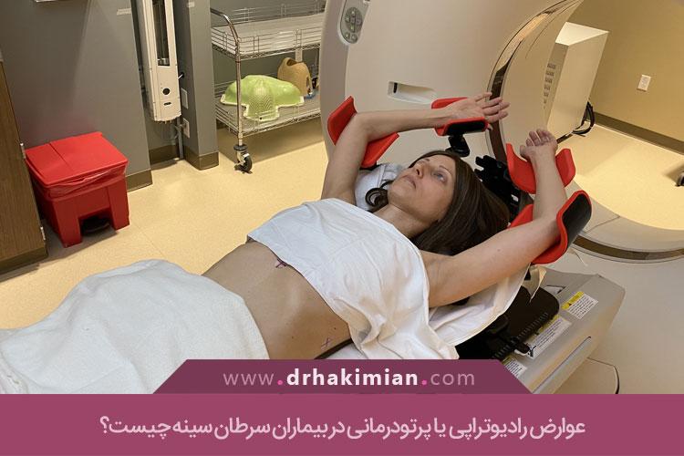 عوارض رادیوتراپی و پرتو درمانی