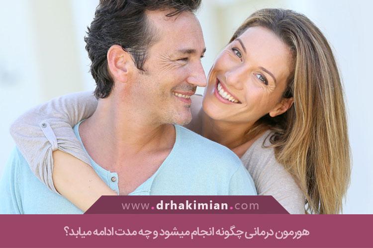 هورمون درمانی در سرطان پستان