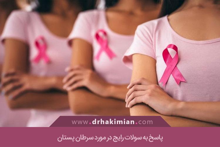 پیشگیری از عود مجددسرطان پستان