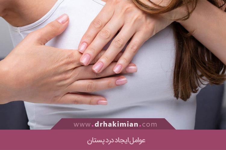 عوامل ایجاد درد پستان