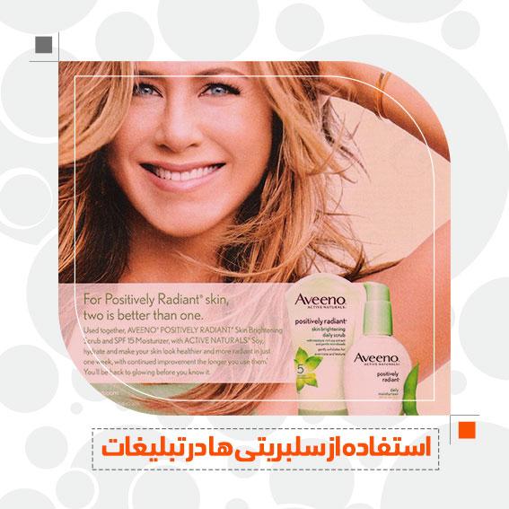 استفاده از سلبریتی ها در تبلیغات دکتر جمال الدین حسن زاده بهترین متخصص پوست، مو و زیبایی سنندج، کردستان و ایران