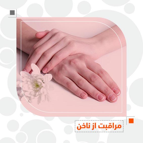 عادت های غلط در مورد ناخن مراقبت از ناخن دکتر جمال الدین حسن زاده بهترین متخصص پوست، مو و زیبایی سنندج، کردستان و ایران