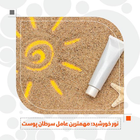 نور خورشید، مهمترین عامل سرطان پوست آفتاب سوختگی دکتر جمال الدین حسن زاده بهترین متخصص پوست سنندج، کردستان ایران