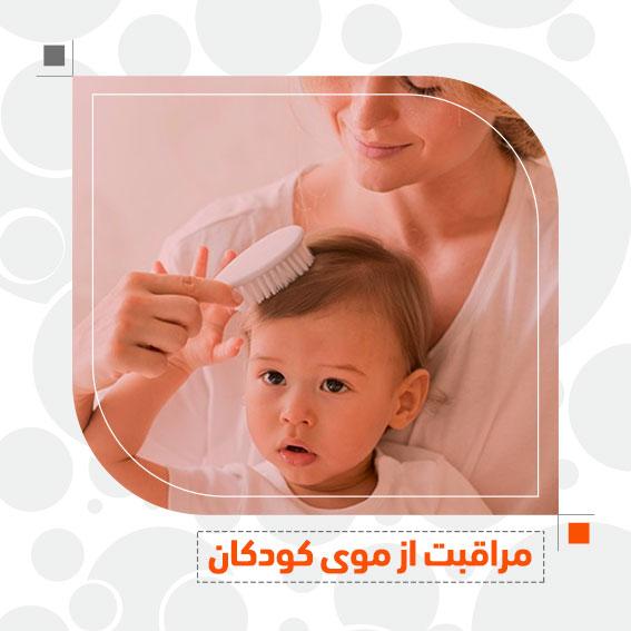 مراقبت از موی کودکان مراقبت از مو موی سر دکتر جمال الدین حسن زاده بهترین متخصص پوست، مو و زیبایی سنندج کردستان ایران تهران