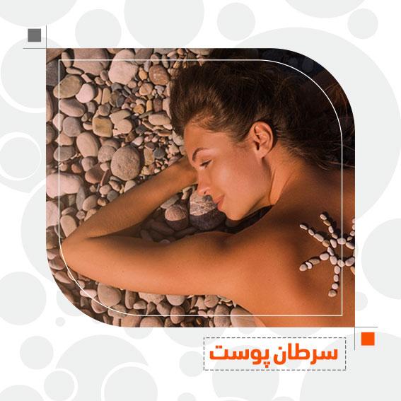 سرطان پوست مراقبت از پوست دکتر جمال الدین حسن زاده بهترین متخصص پوست، مو و زیبایی سنندج، کردستان ایران تهران