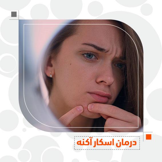 روش های درمان اسکار آکنه جوش دکتر جمال الدین حسن زاده بهترین متخصص پوست، مو و زیبایی سنندج کردستان ایران تهران