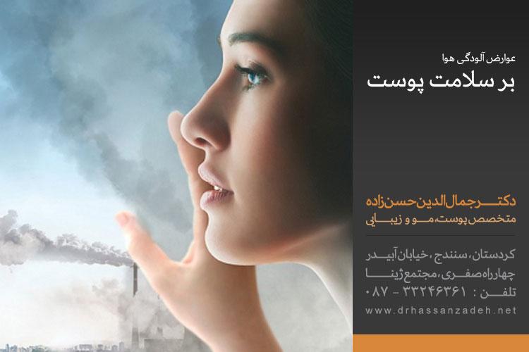 تاثیر آلودگی هوا بر سلامت پوست