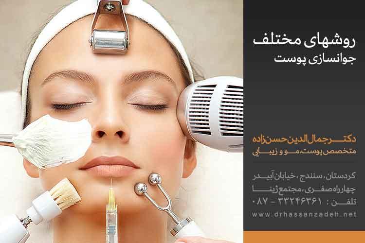 روشهای مختلف جوانسازی پوست