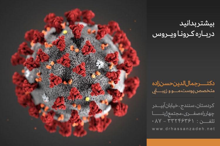 درباره کرونا ویروس بیشتر بدانید