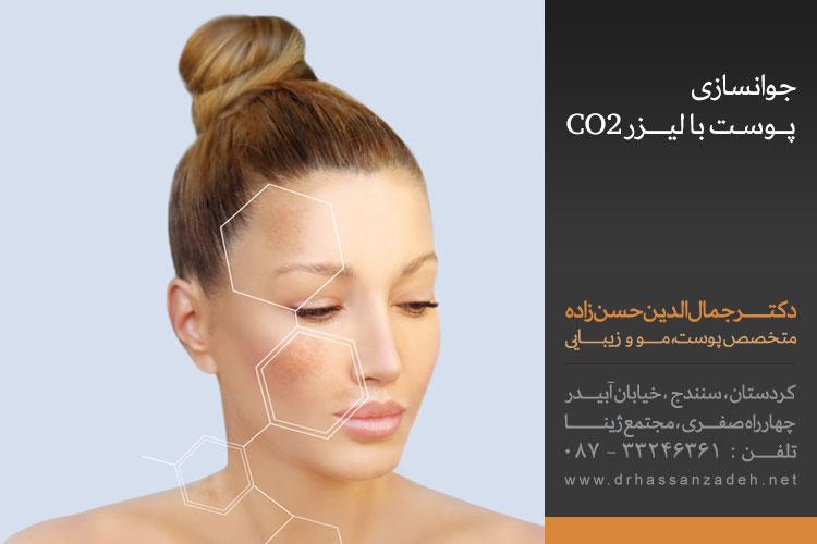 جوانسازی پوست با لیزر CO2