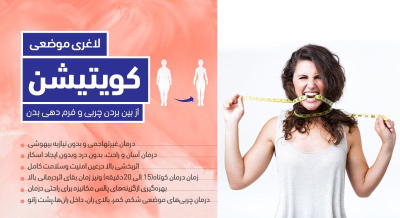 کویتیشن؛ لاغری موضعی، از بین بردن چربی و فرم دهی بدن