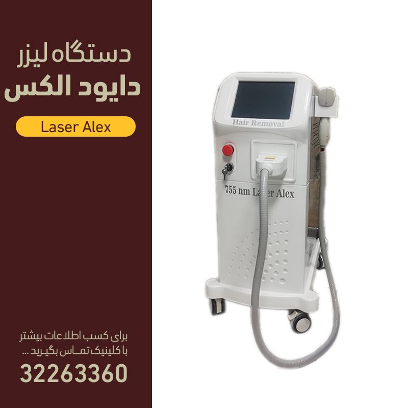 دستگاه لیزر دایود الکس کلینیک دکتر پرستو خسروانی