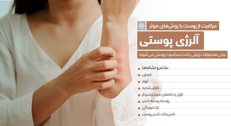 آلرژی پوستی کلینیک دکتر پرستو خسروانی بهترین متخصص پوست، مو و زیبایی شهرکرد