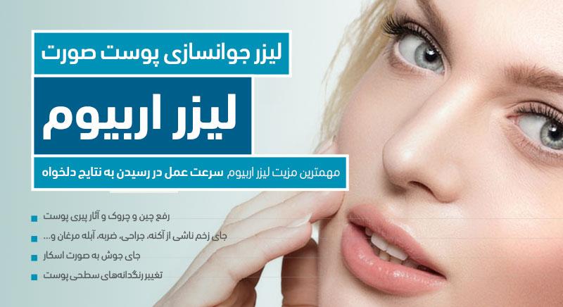 لیزر اربیوم جوانسازی پوست صورت دکتر پرستو خسروانی بهترین متخصص پوست، مو و زیبایی شهرکرد