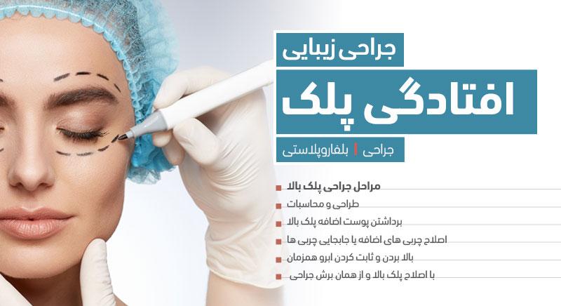 جراحی پلک بلفاروپلاستی جراحی پلک دکتر پرستو خسروانی بهترین متخصص پوست، مو و زیبایی شهرکرد
