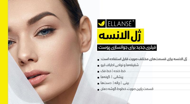 ژل الانسه فیلر الانسه فیلری جدید برای جوانسازی پوست کلاژن ساز کلینیک دکتر پرستو خسروانی بهترین متخصص پوست، مو و زیبایی