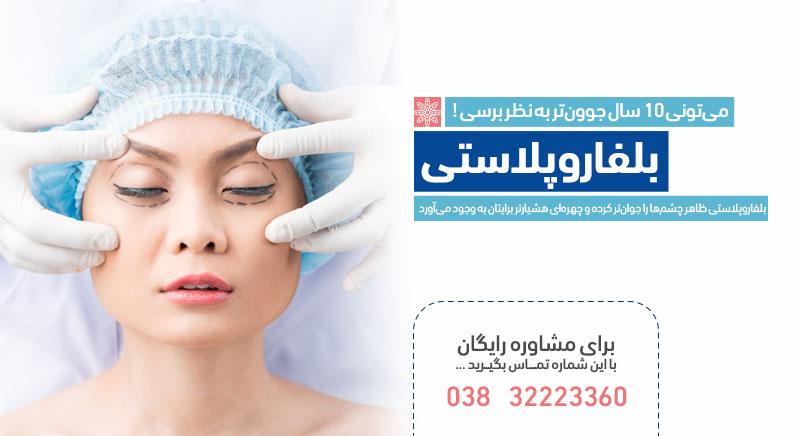 بلفاروپلاستی جراحی پلک کلینیک دکتر پرستو خسروانی بهترین متخصص پوست، مو و زیبایی شهرکرد تهران ایران