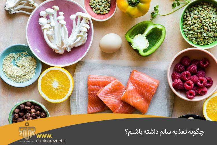 چگونه تغذیه سالم داشته باشیم؟