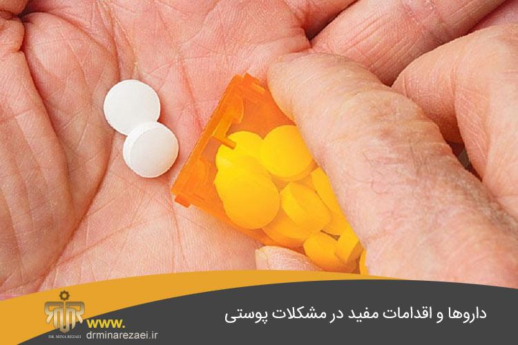 درمان های پوستی