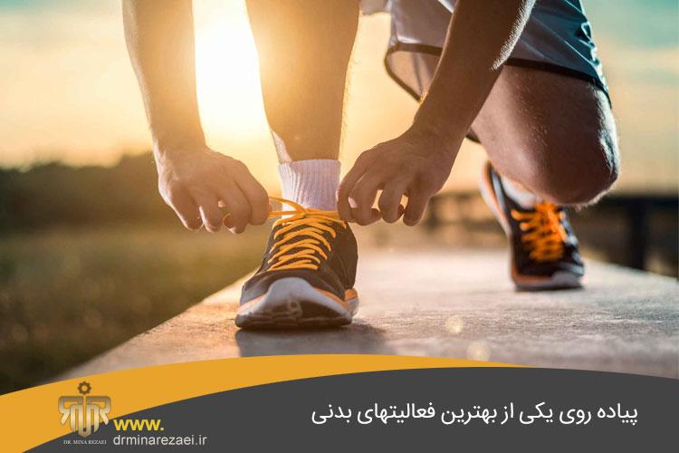 پیاده روی یکی از بهترین فعالیتهای بدنی