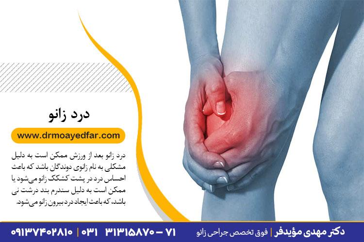 بهترین درمان درد زانو در اصفهان