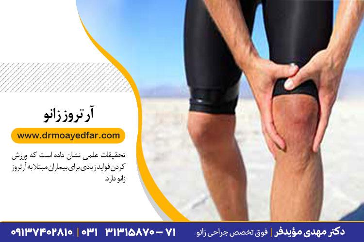 بهبود درد آرتروز با ورزش