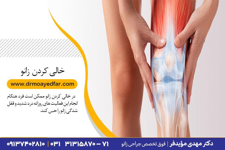 درمان خالی کردن زانو در اصفهان