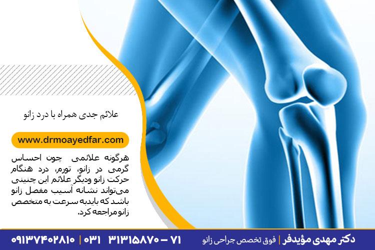 علائم جدی همراه با درد زانو