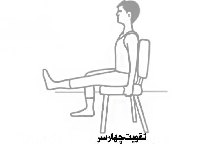 تقویت عضلات چهارسر زانو