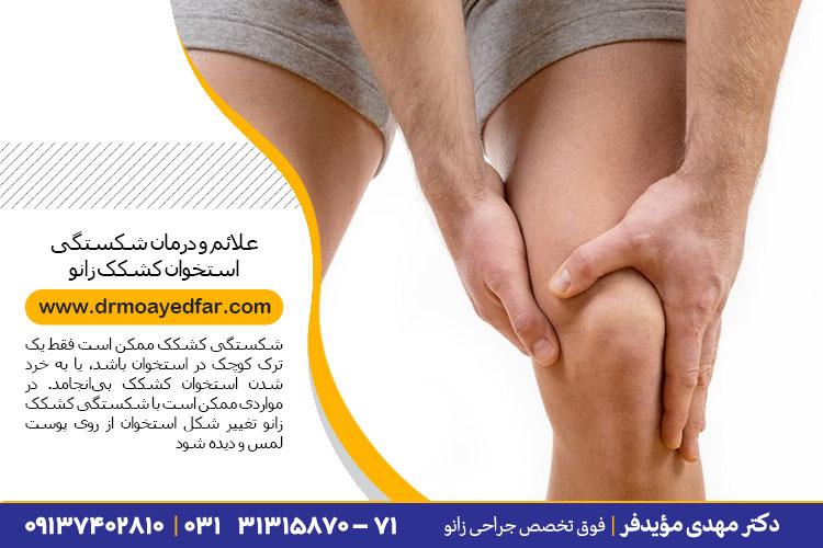 درمان شکستگی استخوان کشکک زانو
