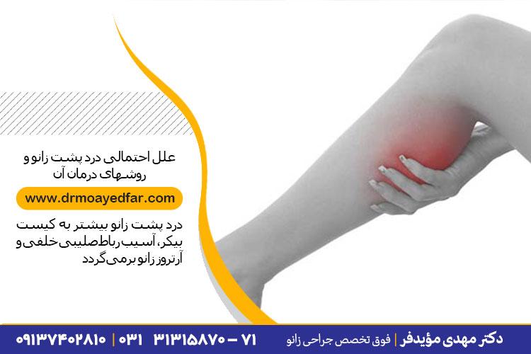 درد پشت زانو و درمان آن در اصفهان