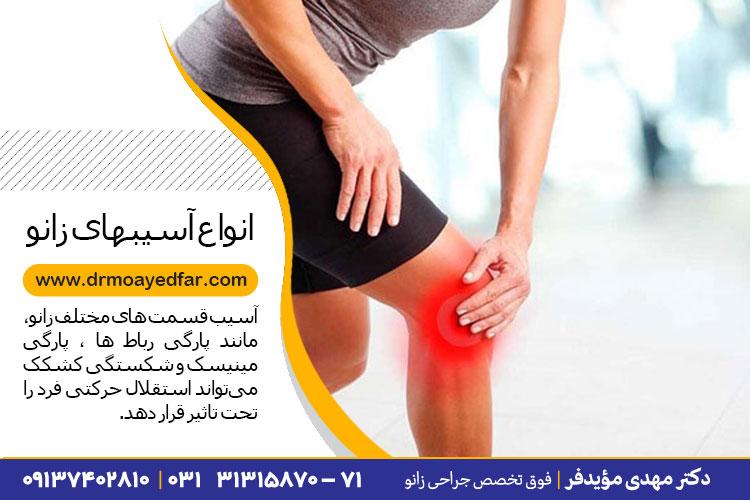 آسیب های زانو و علائم آن