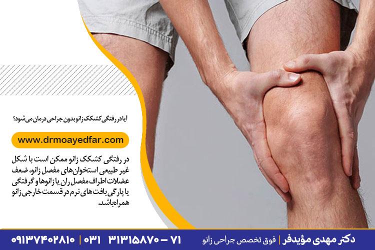 درمان در رفتگی کشکک زانو ، دکتر مهدی موید فر