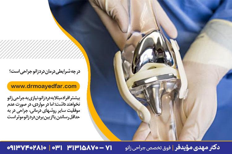 جراحی زانو در اصفهان ، دکتر موید فر