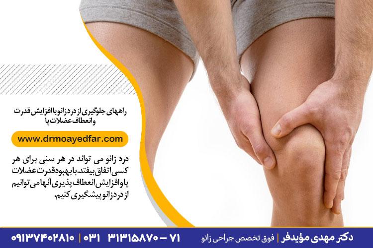 جلوگیری از درد زانو ، دکتر موید فر